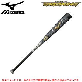 MIZUNO(ミズノ)軟式用 ビヨンドマックス ギガキング ミドル(1CJBR135)(BEYOND MAX/GIGAKING/野球/ベースボール/バット/カーボンバット/ミドルバランス/FRP製/一般用)