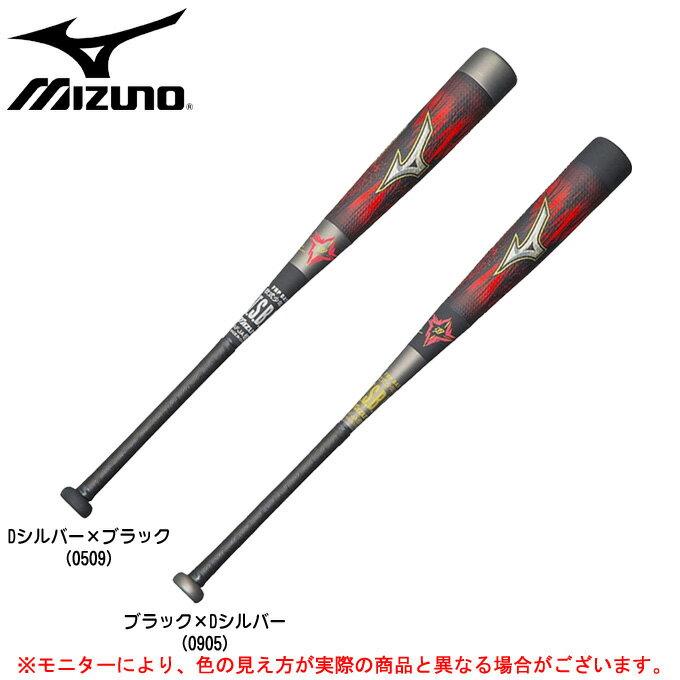 MIZUNO(ミズノ)少年軟式用 ビヨンドマックス メガキングII(1CJBY120)(BEYOND MAX/野球/ベースボール/カーボンバット/トップバランス/FRP製/子供用/ジュニア/キッズ)
