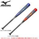 MIZUNO(ミズノ)少年軟式用 ビヨンドマックス オーバル(1CJBY122)(野球/ベースボール/カーボンバット/トップバランス/BEYOND MAX/子供用/ジュニア用)