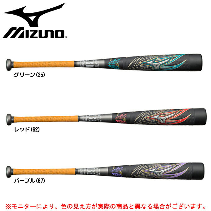 MIZUNO(ミズノ)少年軟式用 ビヨンドマックスメガキングII(1CJBY125)(BEYOND MAX/野球/ベースボール/カーボンバット/トップバランス/FRP製/子供用/ジュニア)