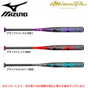 MIZUNO(ミズノ)ソフト3号用カーボンバット ミズノプロ エックス(1CJFS305)(mizuno pro/ソフトボール/3号ゴムボール用/FRP製/バット/一般用)
