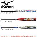 MIZUNO(ミズノ)ソフト3号用カーボンバット ミズノプロ AX4(1CJFS306)(mizuno pro/ソフトボール/3号ゴムボール用/バット/一般用)