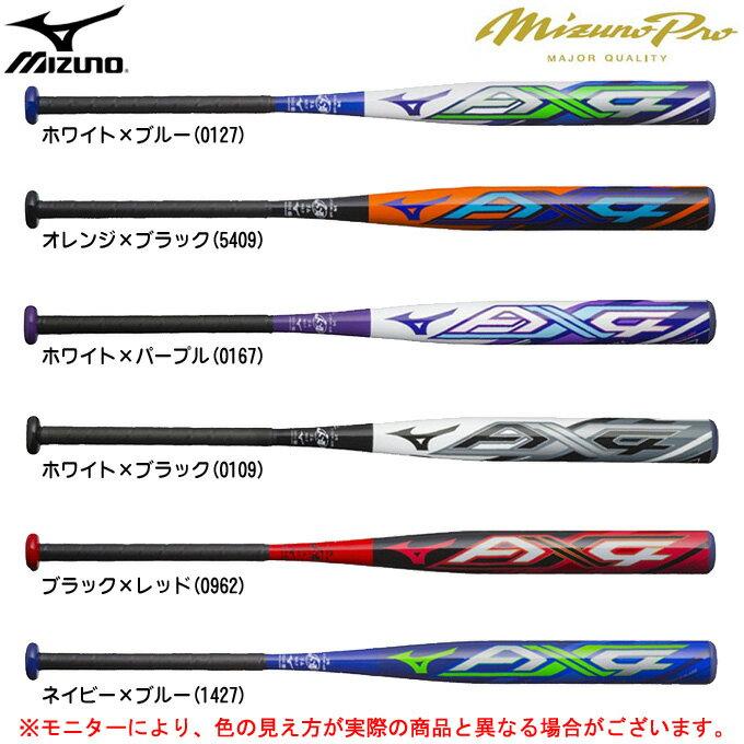 MIZUNO(ミズノ)ソフトボール3号用カーボン製バット ミズノプロ AX4(1CJFS307)(mizuno pro/ソフトボール/ゴムボール用/バット/一般用)