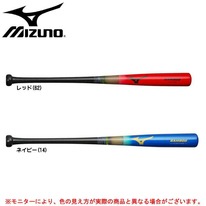 MIZUNO(ミズノ)硬式用 GF補強 木製バット(1CJWH131)(野球/ベースボール/竹バット/硬式バット/バンブー/一般用)