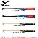 MIZUNO(ミズノ)木製トレーニングバット 打撃可能(1CJWT138)(野球/ベースボール/マスコットバット/実打可/一般用)