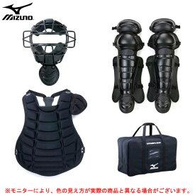 MIZUNO(ミズノ)硬式用キャッチャー防具4点セット(2YC120)(硬式野球/ベースボール/マスク/スロートガード/プロテクター/レガース/捕手/高校野球/一般用)