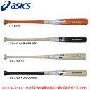 ASICS(アシックス) 硬式木製合竹トレーニングバット グランドロード(BB17P3)(野球/ベースボール/木製バット/竹バット/硬式野球/一般用)