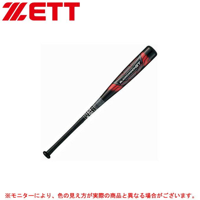 ZETT(ゼット)少年軟式用FRPバット ブラックキャノン ST(BCT71778)(野球/ベースボール/カーボンバット/FRP製/軟式バット/子供用/ジュニア/キッズ)
