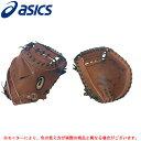 ASICS(アシックス)硬式用キャッチャーミット ネオリバイブ(BGH7AC)(野球/ベースボール/グローブ/グラブ/捕手/一般用)