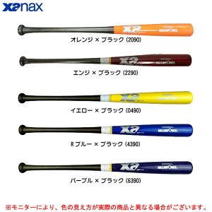 Xanax(ザナックス)硬式 木製 竹トレーニングバット(BHB1672)(野球/ベースボール/竹バット/バンブー/練習/一般用)