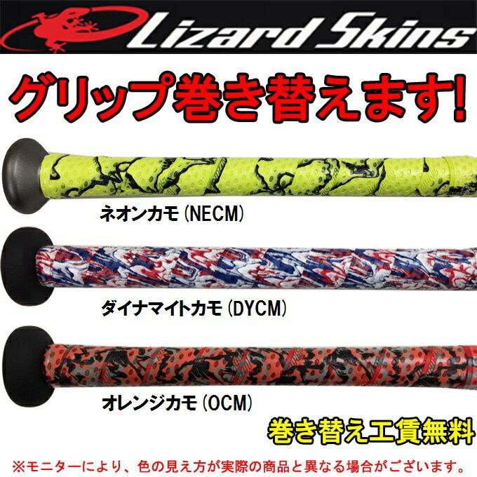 Lizard Skins(リザードスキンズ)グリップテープ(LSLSG)(野球/ベースボール/ソフトボール/グリップテープ/バットラップ)