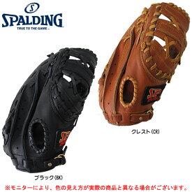 SPALDING(スポルディング)少年軟式用ファーストミット(SP2065)(野球/ベースボール/グローブ/グラブ/一塁手用/子供用/ジュニア)