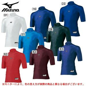 MIZUNO(ミズノ)バイオギア ハイネック半袖シャツ(12JA4C30)(野球/ベースボール/アンダーシャツ/コンプレッション/ピチピチ/男性用/メンズ/大人用/一般用)