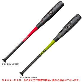 MIZUNO(ミズノ)軟式用 限定カラー ビヨンドマックス ギガキング02(1CJBR146)(BEYONDMAX/GIGAKING/野球/ベースボール/バット/トップバランス/金属製/超々ジュラルミン/大人用/一般軟式/一般用)