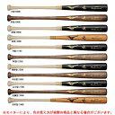 MIZUNO(ミズノ) 硬式用木製バット プロフェッショナル メイプル(1CJWH175)(野球/ベースボール/木製バット/硬式野…