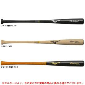 MIZUNO(ミズノ)軟式用木製バット プロフェッショナル(1CJWR114)(野球/ベースボール/木製バット/軟式野球/一般用)