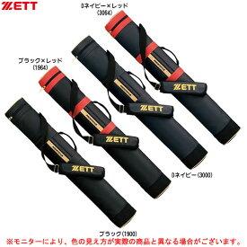 ZETT(ゼット)バットケース2本入り(BCP727B)(野球/ベースボール/ソフトボール/バットバッグ/かばん/鞄)