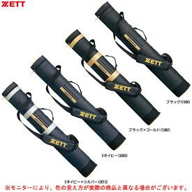 ZETT(ゼット)プロステイタス バットケース2本入り(BCP727C)(野球/ベースボール/ソフトボール/バットバッグ/かばん/鞄/一般用)