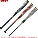 ZETT(ゼット)軟式用FRP製バット ブラックキャノンMAX(BCT359)(M号対応/野球/ベースボール/軟式野球/トップバラン…