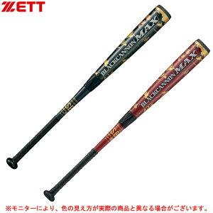 ZETT(ゼット)少年軟式用FRP製バット ブラックキャノンMAX(BCT759)(J号対応/野球/ベースボール/カーボンバット/軟式バット/少年野球/トップバランス/子供用/ジュニア/キッズ)