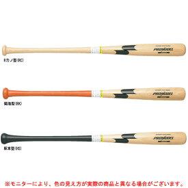 SSK(エスエスケイ)軟式用 木製バット プロモデル(SBB4009)(野球/ベースボール/軟式野球/一般用)