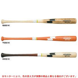 SSK(エスエスケイ)軟式用 木製バット プロモデル(SBB4010)(野球/ベースボール/軟式野球/一般用)
