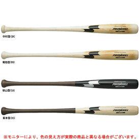 SSK(エスエスケイ)軟式用 木製バット プロモデル(SBB4012)(野球/ベースボール/軟式野球/一般用)