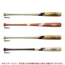 SSK(エスエスケイ)軟式用 木製バット プロモデル(SBB4013)(野球/ベースボール/軟式野球/一般用)