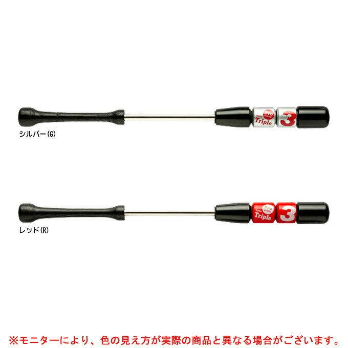 UCHIDA(ウチダ)Triple3 トリプルスリー(軽量タイプ) (TR380)(野球/ベースボール/トレーニングバット/素振り/カチカチバット/内田販売/一般用)