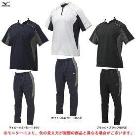 MIZUNO(ミズノ)ミズノプロ トレーニングジャケット パンツ 上下セット(12JE9J03/12JF9J02)(mizunopro/野球/ベースボール/ウェア/男性用/メンズ)