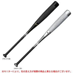 MIZUNO(ミズノ)限定モデル 軟式用 ビヨンドマックス NE(1CJBR163)(BEYONDMAX/野球/ベースボール/トップバランス/カーボン/バット/FRP製/一般軟式/一般用)