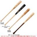 ZETT(ゼット)硬式用木製バット PROSTATUS プロステイタス(BWT14084L)(野球/ベースボール/BFJマーク/木製バット/…