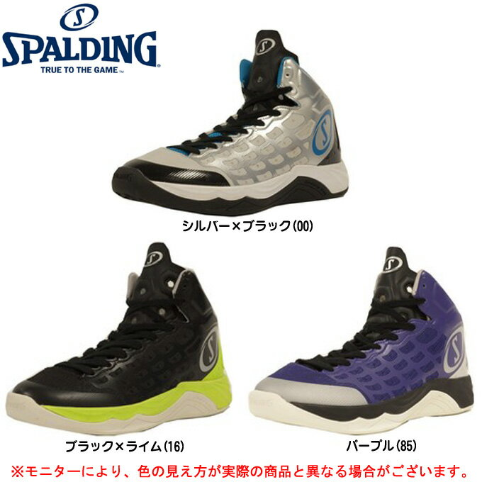 SPALDING(スポルディング)スパイクロン(SPB1005)(バスケットボール/バスケ/バスケットボールシューズ/バッシュ/スニーカー/シューズ/靴/男性用/メンズ)