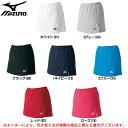 MIZUNO(ミズノ)スカート インナー付・ポケット付(A75RL100)(バドミントン/スポーツ/スコート/女性用/レディース)