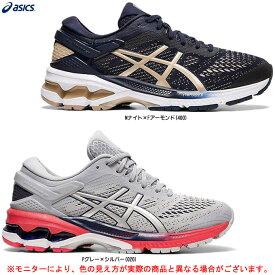 ASICS(アシックス)GEL-KAYANO 26 WIDE ゲルカヤノ ワイド26(1012A459)(ランニング/幅広/ジョギング/マラソン/ランニングシューズ/シューズ/トレーニング/女性用/レディース)