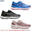 ASICS(アシックス)GEL-NIMBUS 22 ゲルニンバス 22(1012A587)(ランニング/ジョギング/マラソン/ランニングシュー…