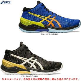 ASICS(アシックス)スカイ エリート SKY ELITE FF MT(1051A032)(バレーボールシューズ/バレーシューズ/屋内シューズ/靴/ミドルカット/男性用/メンズ)