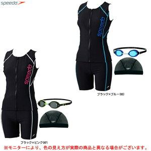 SPEEDO(スピード)レディース フィットネス 3点セット(SD57SET2)(水着/スイムウェア/水泳/セパレーツ/セパレート/フィットネス/ゴーグル/キャップ/プール/女性用/レディース)
