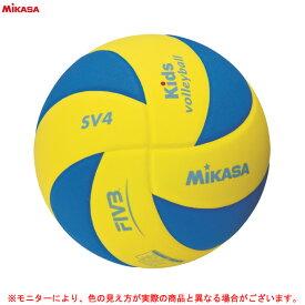 MIKASA(ミカサ)スマイルバレー 4号球(SV4)(スポーツ/バレーボール/キッズバレー/バレー/ボール/ジュニア/キッズ/小学生/中学生)