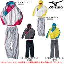 MIZUNO(ミズノ)ウインドブレーカー 上下セット(32JE4710/32JF4710)(スポーツ/トレーニング/ジャケット/シャツ/パンツ/女性用/レディー...