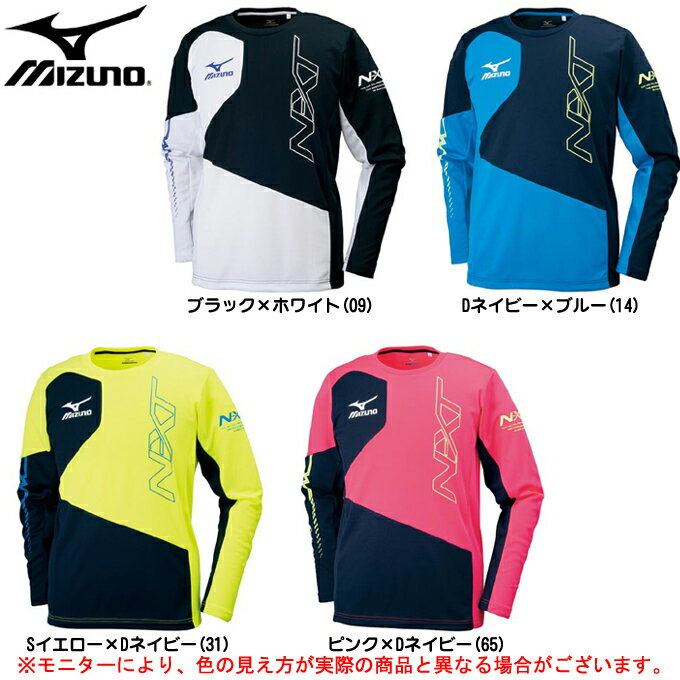 MIZUNO(ミズノ)N-XT 長袖Tシャツ(32JA7541)(スポーツ/トレーニング/ランニング/男性用/メンズ)