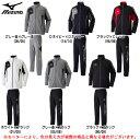 MIZUNO(ミズノ)ウォームアップ シャツ パンツ 上下セット(32JC7010/32JD7010)(スポーツ/トレーニング/ランニング/フィットネス/ジャー...