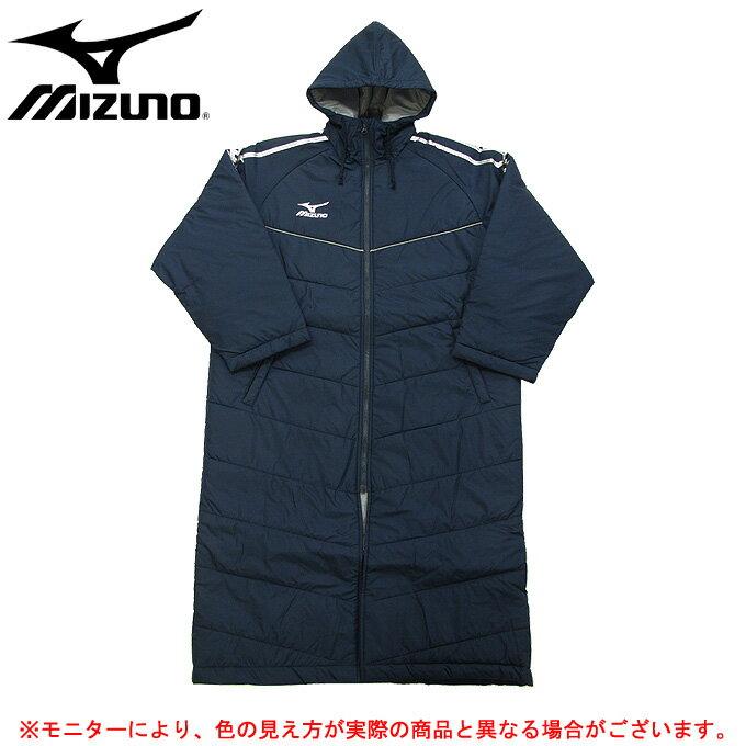 MIZUNO(ミズノ)ロングコート(32JEE750)(サッカー/フットサル/フットボール/ベンチコート/トレーニング/スポーツ/保温/中綿/防寒/男性用/メンズ)