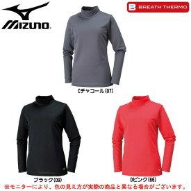 MIZUNO(ミズノ)ブレスサーモ ハイネックシャツ(32MA6851)(BREATH THERMO/スポーツ/トレーニング/ランニング/発熱/保温/Tシャツ/長袖/女性用/レディース)