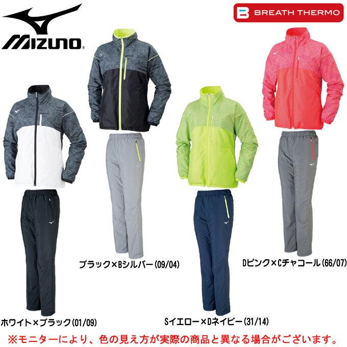 MIZUNO(ミズノ)W's ウォーマーシャツ パンツ 上下セット(32ME6832/32MF6831)(BREATH THERMO/ブレスサーモ/トレーニング/ウインドブレーカー/ジャケット/パンツ/発熱/保温/防風/女性用/レディース)