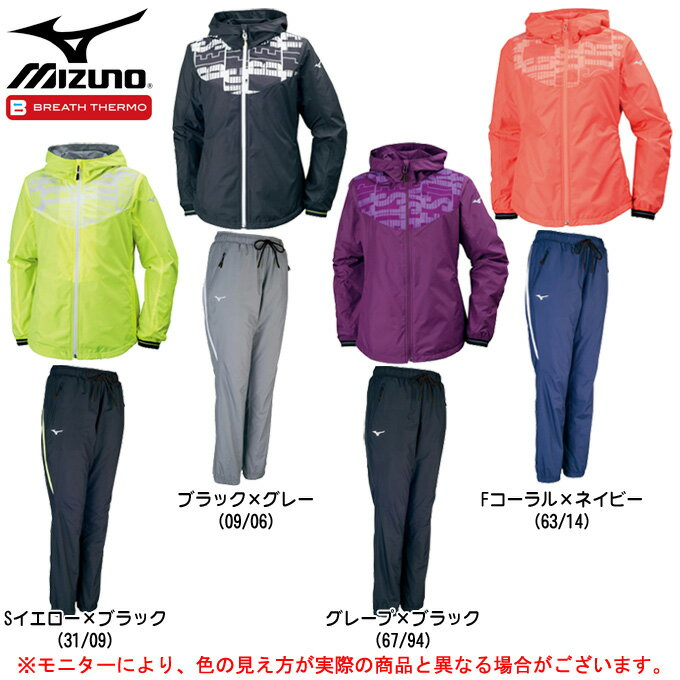 MIZUNO(ミズノ)ブレスサーモ ウォーマージャケット パンツ 上下セット(32ME7731/32MF7731)(BREATH THERMO/トレーニング/ウインドブレーカー/発熱/保温/女性用/レディース)