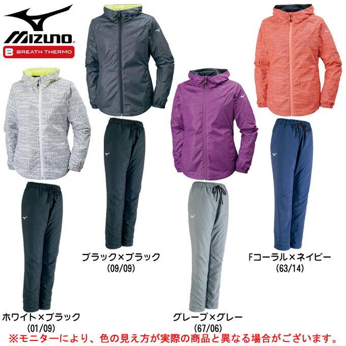 MIZUNO(ミズノ)ブレスサーモ ウォーマージャケット パンツ 上下セット(32ME7832/32MF7831)(BREATH THERMO/トレーニング/ウインドブレーカー/シャツ/裏起毛/保温/防風/女性用/レディース)