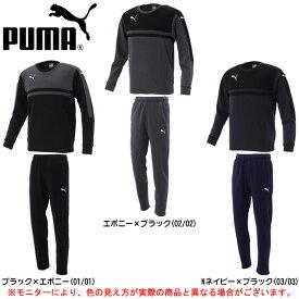 PUMA(プーマ)TWV スウェットシャツ パンツ 上下セット(654981/654982)(サッカー/フットボール/フットサル/トレーニング/裏毛/男性用/メンズ)
