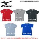 【訳あり】 MIZUNO(ミズノ)ジュニア カノコ Tシャツ(鹿の子/メッシュ/スポーツ/半袖/子供/キッズ)