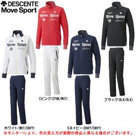 【最終処分大特価】DESCENTE(デサント)ドライトランスファー 上下セット(DAT1720W/DAT1720WP)(Move Sport/トレーニング/ジャケット/パンツ/ジャージ上下セット/女性用/レディース)